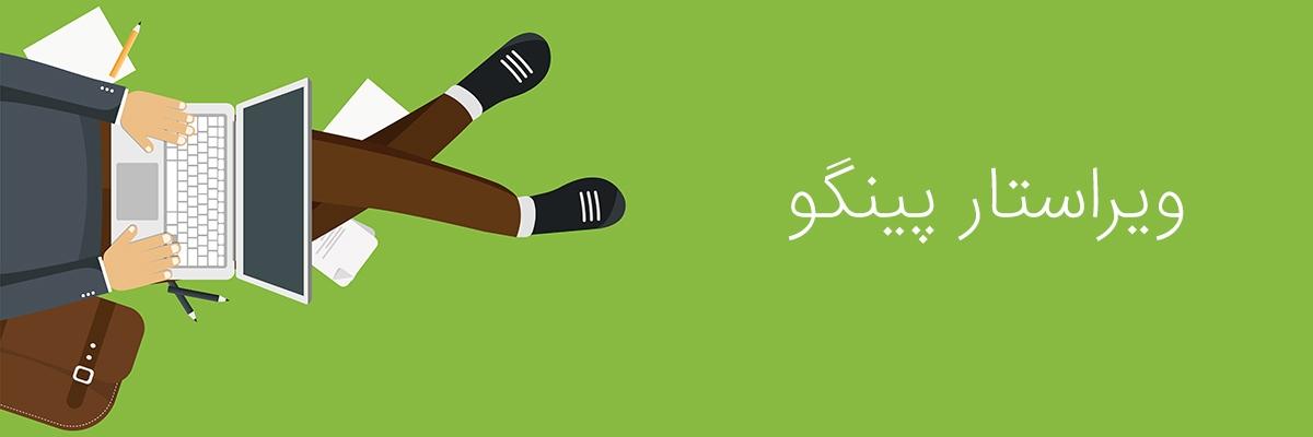 ویراستار متن، ابزاری آنلاین برای اصلاح متون فارسی